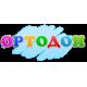 Массажные коврики Ортодон